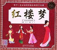紅楼夢 ピンイン付中国語絵本 スマホで聴く