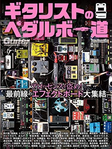 ギタリストのペダルボー道 (ギター・マガジン)