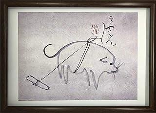 仙厓義梵 仙厓和尚 犬図 A4 ポスター 輸送用 額付き ホビー おもちゃ 名画 グッズ 禅僧 禅画 きゃふん 仔犬 動物