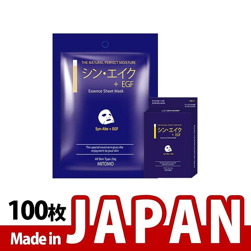 桁熟達エージェント【MC001-A-3】シートマスク/10枚入り/100枚/美容液/マスクパック/送料無料