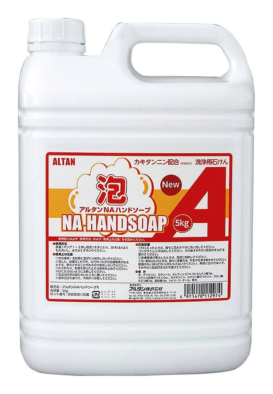 教育する解放する上にALTAN 洗浄用石けん アルタンNA ハンドソープ 泡タイプ 5kg