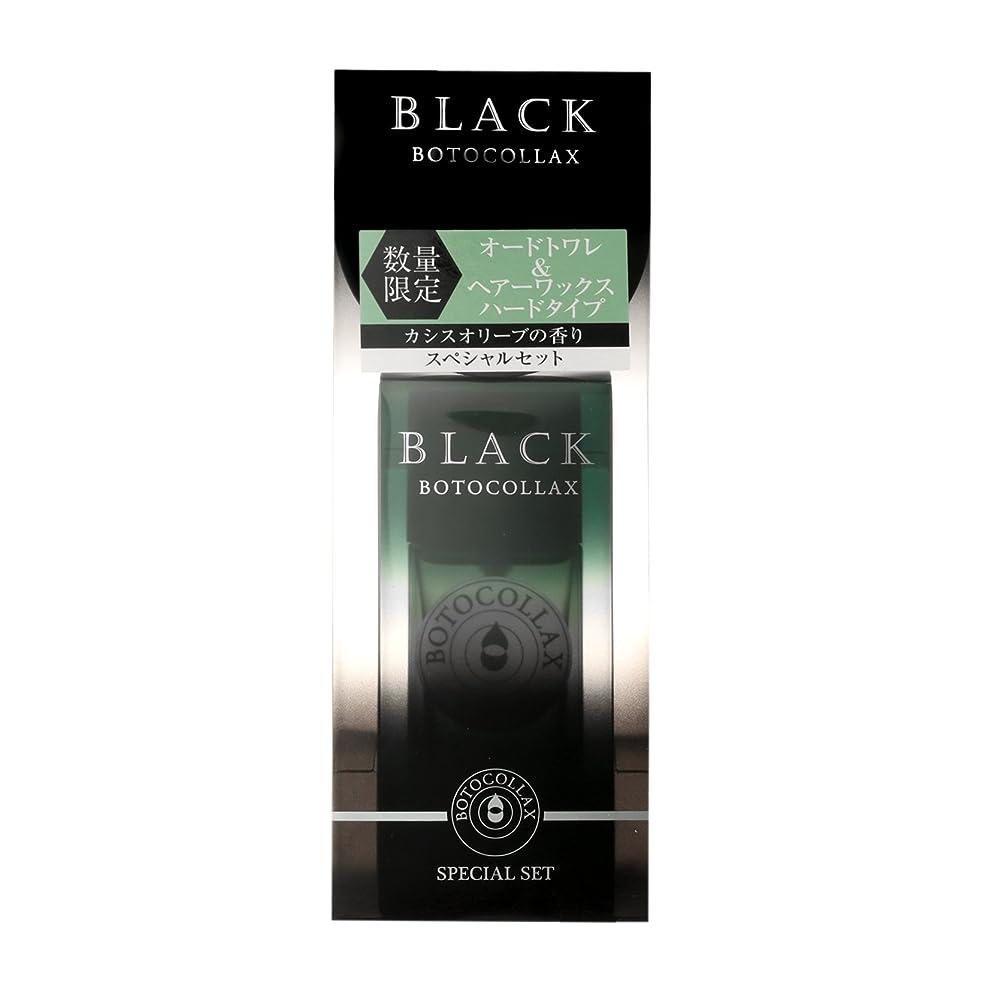 パプアニューギニアフリルバスルームボトコラックス ブラック オリーブスペシャルセット
