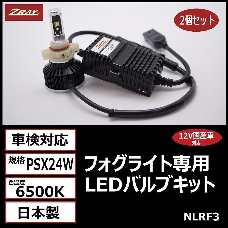 変える触手カスタム受注生産品 ZRAY ゼットレイ RF3 フォグライト専用LEDバルブキット PSX24W 6500K NLRF3 【人気 おすすめ 】