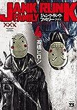 ジャンク・ランク・ファミリー 4 (ヤングチャンピオン・コミックス)