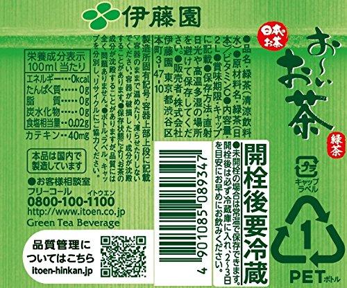 『[2CS]伊藤園 おーいお茶 緑茶 (2L×6本)×2箱』の2枚目の画像