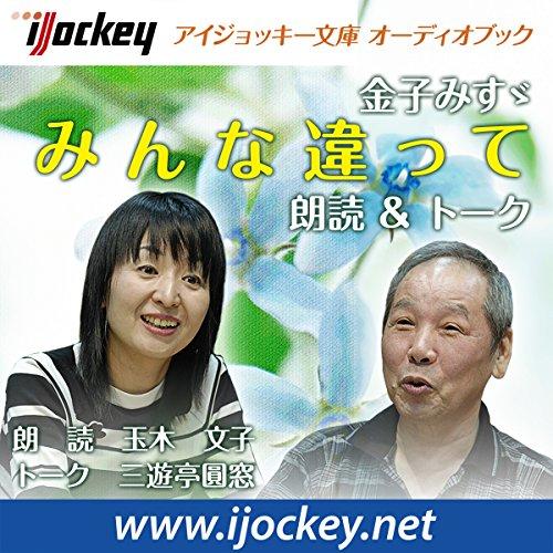 『金子みすゞ「みんな違って」朗読&トーク』のカバーアート