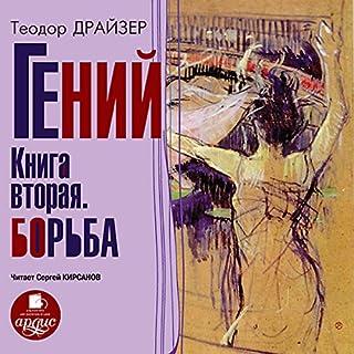 Geniy: Kniga vtoraya. Bor'ba [The 'Genius'] audiobook cover art