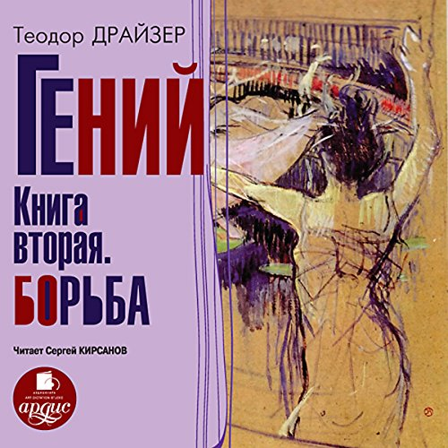 Geniy: Kniga vtoraya. Bor'ba [The 'Genius'] audiobook cover art
