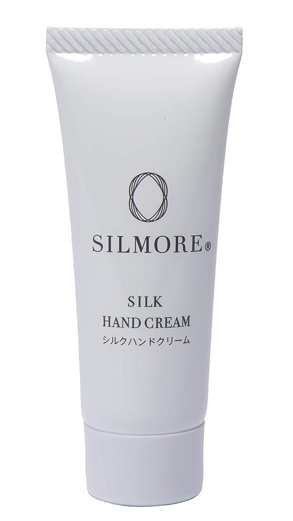 恐れプレゼンソースSILMORE(シルモア) ハンドクリーム 20mL