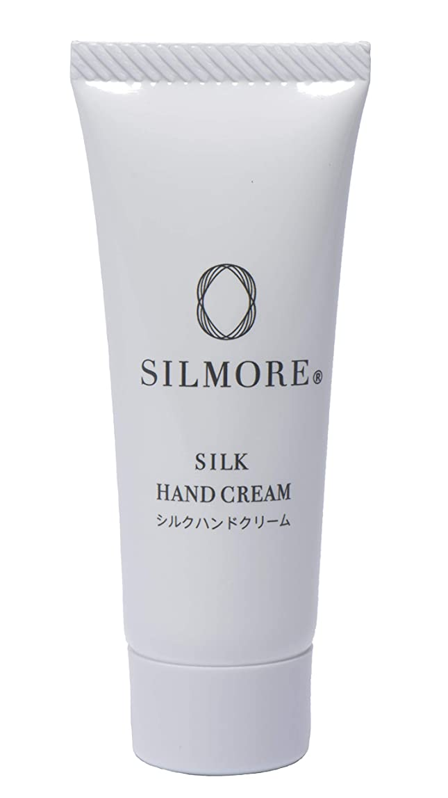 部門ヒギンズ関数SILMORE(シルモア) ハンドクリーム 20mL