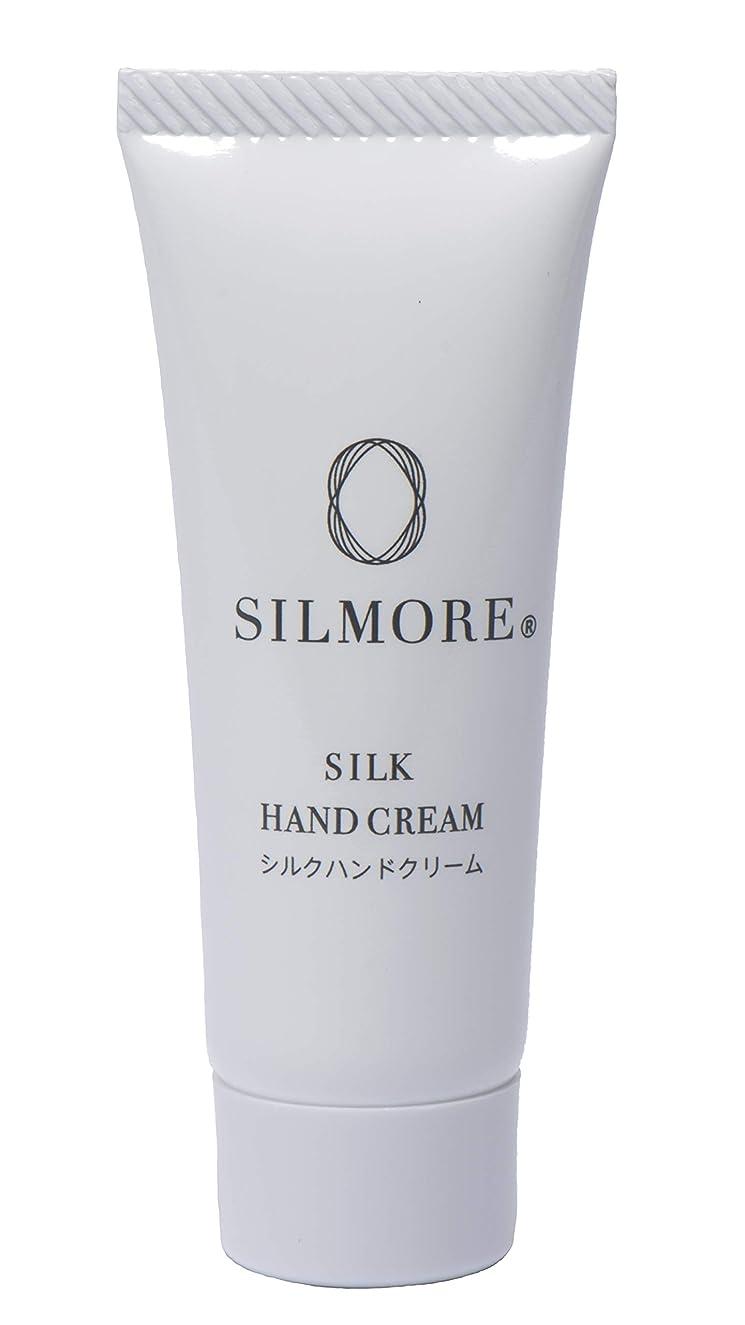 矢印契約した拍手SILMORE(シルモア) ハンドクリーム 20mL
