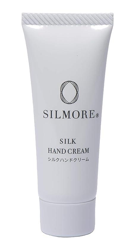 入射に勝る横SILMORE(シルモア) ハンドクリーム 20mL