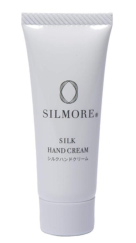 加害者依存する工場SILMORE(シルモア) ハンドクリーム 20mL
