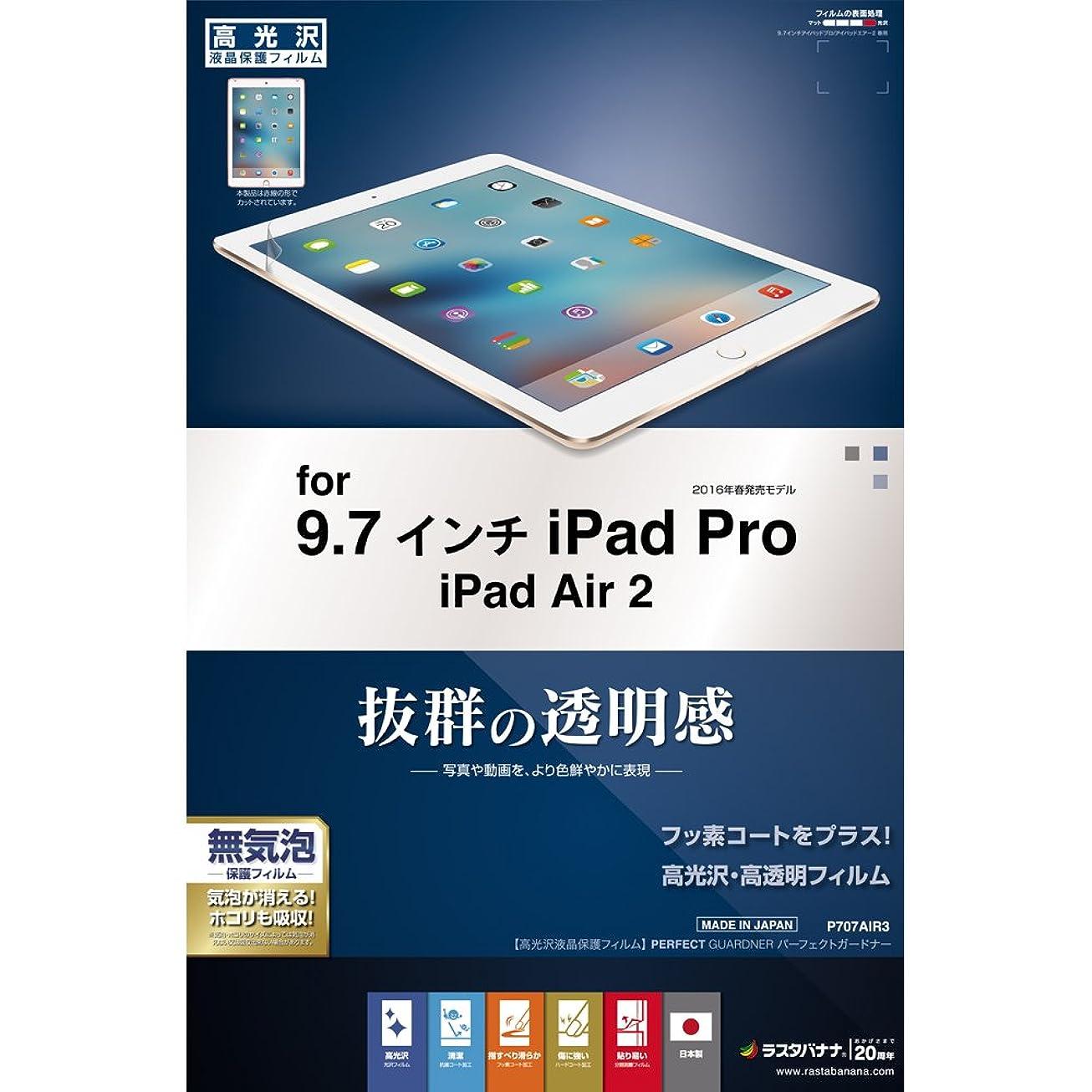 オーラル漁師まだラスタバナナ iPad Pro 9.7インチ フィルム 高光沢 アイパッド プロ 液晶保護フィルム 日本製 P707AIR3