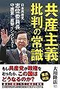 共産主義批判の常識 日本共産党 志位委員長守護霊に直撃インタビュー 公開霊言シリーズ