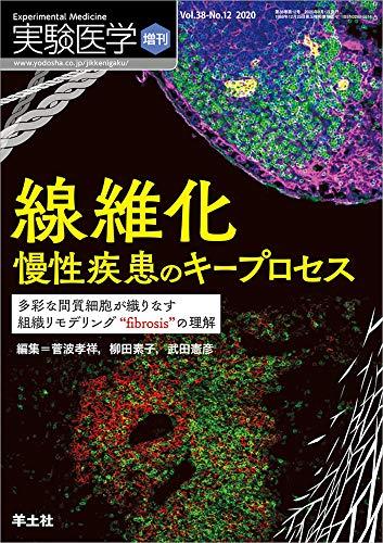 """実験医学増刊 Vol.38No.12 線維化 慢性疾患のキープロセス〜多彩な間質細胞が織りなす組織リモデリング""""fibrosis""""の理解の詳細を見る"""