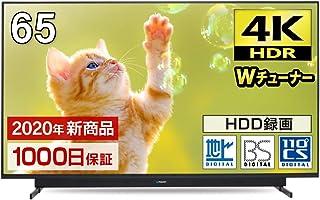 maxzen JU65SK04 65V型 4K対応 液晶テレビ 地上・BS・110度CS 外付けHDD録画機能対応 裏番組録画機能搭載 HDR対応 ダブルチューナー メーカー1000日保証