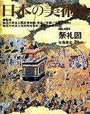 祭礼図 日本の美術 第484号