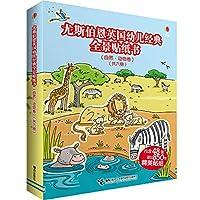 尤斯伯恩英国幼儿经典全景贴纸书(自然·动物卷)(共六册)