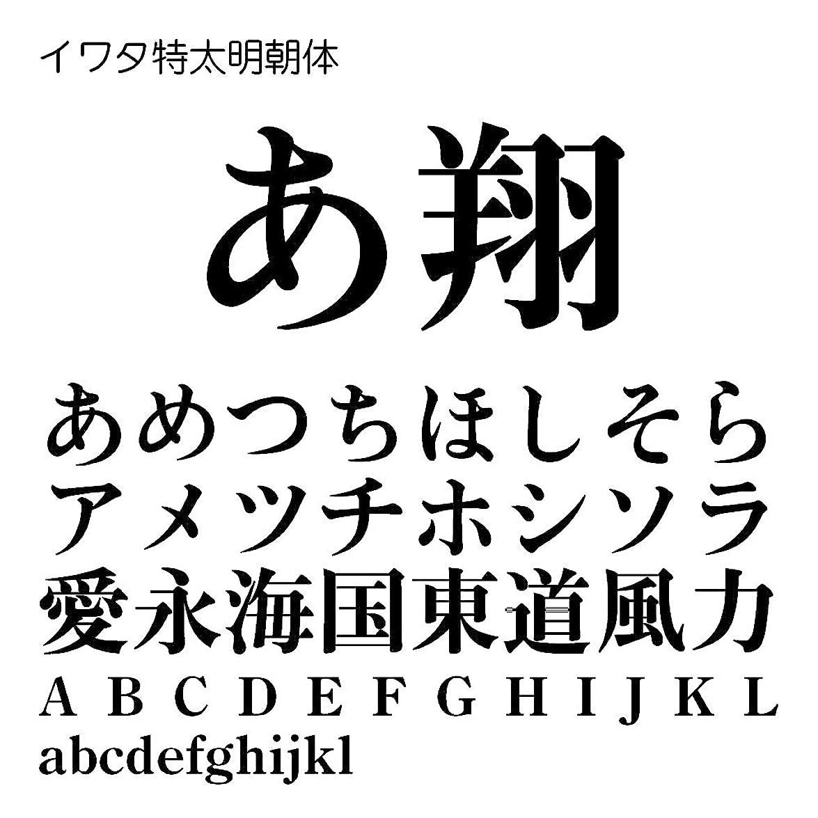 キャラクター悪意のあるゴミ箱イワタ特太明朝体Pro OpenType Font for Windows [ダウンロード]