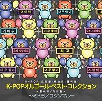 K-POPオルゴール・ベスト・コレクション~ミドヨ/コジンマル~