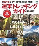 別冊PEAKS 週末トレッキングガイド【関東編】[雑誌] エイ出版社のアウトドアムック