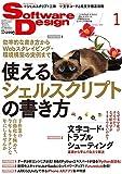 ソフトウェアデザイン 2018年 01 月号 [雑誌]