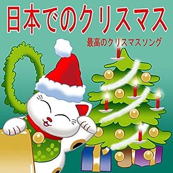 日本でのクリスマス -最高のクリスマスソング