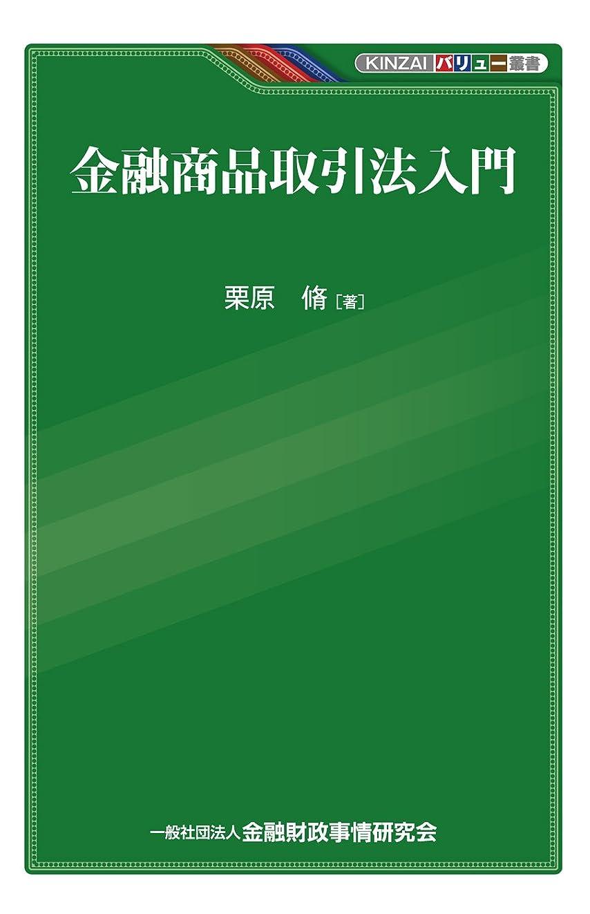 自分の別の気づく金融商品取引法入門 (KINZAIバリュー叢書)