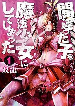[双龍]の間違った子を魔法少女にしてしまった 1巻: バンチコミックス