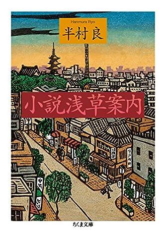 小説 浅草案内 (ちくま文庫)