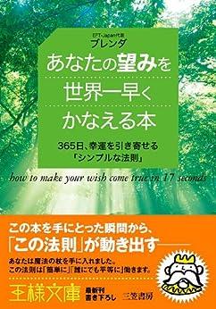 [ブレンダ]のあなたの望みを世界一早くかなえる本―――365日、幸運を引き寄せる「シンプルな法則」 (王様文庫)
