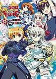 魔法少女リリカルなのはViVid(12) (角川コミックス・エース)