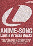 ピアノソロ&ギター/ボーカル アニソン ランティスアーティスト ベスト2 (Piano Solo&Guitar Vocal Score)