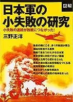 図解 日本軍の小失敗の研究―小失敗の連続が敗戦につながった!