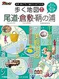 歩く地図本尾道 倉敷 鞆の浦―名所 見どころ 穴場がひと目で分かる