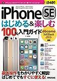 iPhone SE はじめる 楽しむ 100 入門ガイド (100 ガイド)