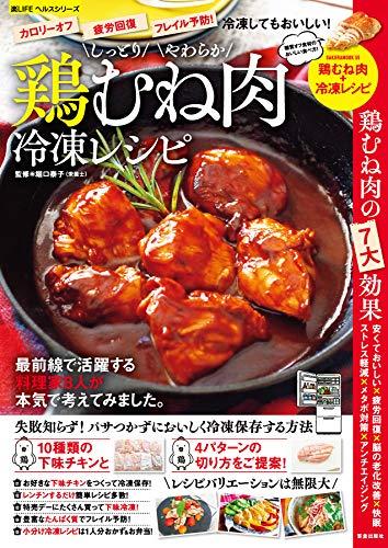 しっとりやわらか鶏むね肉冷凍レシピ (楽LIFEシリーズ)