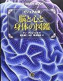 ビジュアル版 脳と心と身体の図鑑