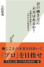 君の働き方に未来はあるか?~労働法の限界と、これからの雇用社会~ (光文社新書)