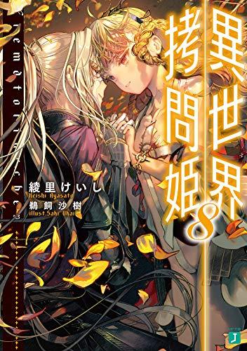 異世界拷問姫8 (MF文庫J)