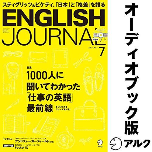 ENGLISH JOURNAL(イングリッシュジャーナル) 2017年7月号(アルク) | アルク