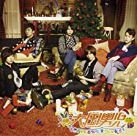 Love Days(初回生産限定盤B)(DVD付)