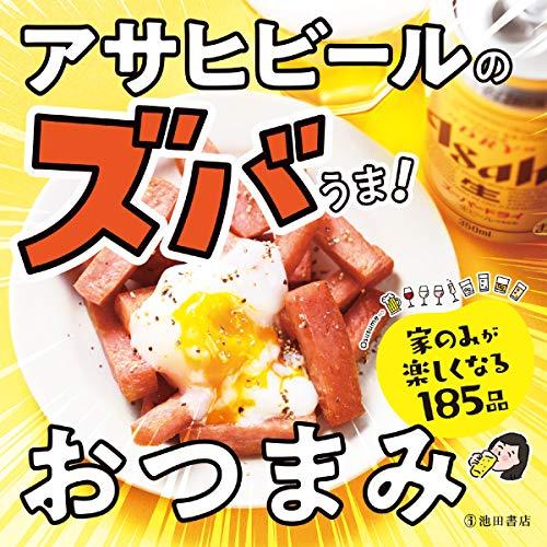 アサヒビールのズバうま! おつまみ (池田書店)