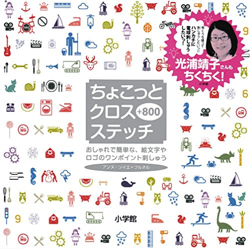 ちょこっとクロスステッチ+800: おしゃれで簡単な、絵文字やロゴのワンポイント刺しゅう (実用単行本)