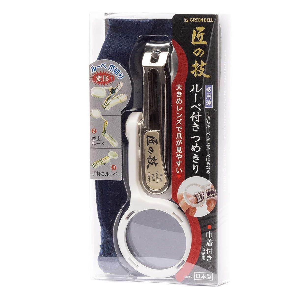 社員のためくMIDI-ミディ 匠の技 ルーペ付き つめきり 白 メガネ拭き セット (p-880122,p-k0055)