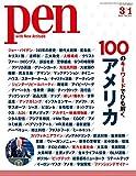 Pen (ペン) 「特集:100のキーワードでひも解くアメリカ」〈2021年3/1号〉 [雑誌]