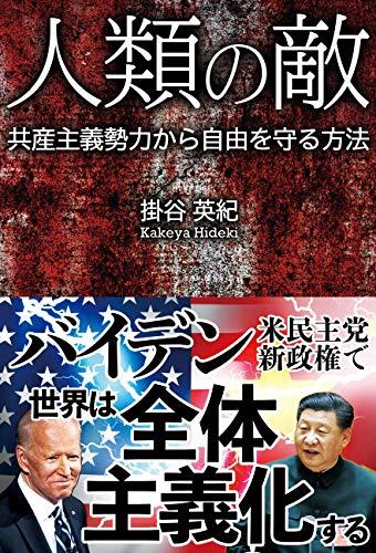 人類の敵: 共産主義勢力から自由を守る方法