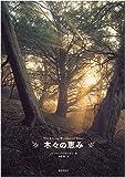 木々の恵み