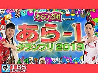 あらびき団 presents あら-1グランプリ2013【TBSオンデマンド】